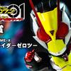 一番くじ DEFORME-X 仮面ライダーゼロツー レビュー