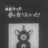 快獣ブースカ「夢を食べちゃった!」放映25話