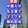 在日中国人が名古屋でマスクを無料配布!新型コロナの影響で日中関係に変化