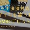 三井住友銀行「SMBCデビット」の機能を分かりやすく徹底解説!