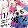 カノジョも彼女 4巻 ネタバレ 無料試し読み【咲の友達・紫乃の介入で二股バレの大ピンチ】