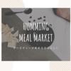 HUMMING MEAL MARKET | 仙台でチーズティーが飲めるお店!どんな味なの?メニューと体験レビュー。