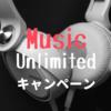 3か月99円 Music Unlimited 【2019年1月4日まで】Prime Music との比較