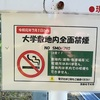 奈良女子大学が敷地内全面禁煙に(2019年7月1日)