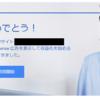 【Google Adsense】承認されました!【2018/11/30】