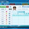 ロイド・モスビー(巨人)【パワナンバー・パワプロ2020】
