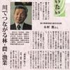 香川県森林組合の木村薫さん