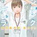 『アンサングシンデレラ』1-5巻感想+お薬ツイート集