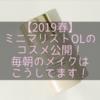 【2019春】ミニマリストOLのコスメ公開!毎朝のメイクはこうしてます!
