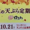 月一万円安く外食する方法!はなまる秋の天ぷら定期券が最強な件!