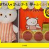 こぐまちゃん誕生50周年「しろくまちゃんのほっとけーき」限定発売品が登場!