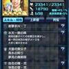 20XX武将紹介その6 水心