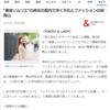 【朝日新聞デジタル&M】Yahoo!ニュースにも掲載されました!!