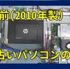 11年前の古い富士通一体型パソコンを修理