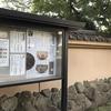 2018年10月20日(土)/五島美術館/静嘉堂文庫美術館/東京富士美術館/他