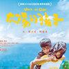 台湾映画「太陽の子」