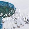 【週記】疲れきった1週間 2021/2/15-21