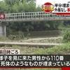 埼玉16歳少年殺害事件と少年法