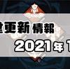 【聖堂更新】2021年1月号シュライン・オブ・シークレット【Dead by Dayligh】
