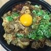 吉野家で新スタミナ超特盛丼をテイクアウト!