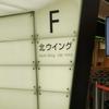 第39回千歳JAL国際マラソン【RACE REPO】その1
