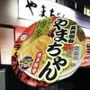 麺類大好き104 【ファミマ限定】日清長浜屋台やまちゃん博多豚骨ラーメン