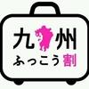 10月以降の「九州ふっこう割」第二期を大胆予想