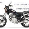 GN125Hを通勤で乗ってみての感想とメリット
