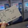九份・十分日帰り電車旅#1  台湾鉄道切符の買い方の手順。