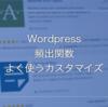 #1 Wordpress独自テーマ作成によく使う関数や記述。「カスタマイズ頻出文」