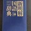 新明解国語辞典第七版を買いました使ってみた感想やメリットなど