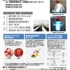 (再掲)UV-B パナソニック紫外線電球形蛍光灯 いちご栽培の農薬散布軽減(うどん粉対策)へ