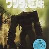 PS2 ワンダと巨像のゲームと攻略本とサウンドトラック プレミアソフトランキング