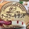 森永乳業 2種類のチーズ香るチーズケーキサンド ラズベリーソース入り