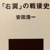 2019年度・11月分読書会 活動報告(1)