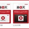 楽天ポイントギフトカードをネットで10%安く購入する方法