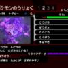 XD乱数 トゲピー(穏やか1V1U)