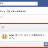 【ITニュース】Facebookに新機能!「今何してる?」をクリックいていくだけで投稿できるエモーティコンボタンが登場!