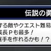 【ファミスタエボリューション】「伝説の勇者」出現方法 カード組み合わせパターンまとめ ファミスタファンタジー攻略