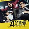 窪田正孝主演の4号警備|DVD予約受付中