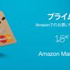 Amazon MasterCardが進化しました!還元率が0.5%アップし2.5%に!クラシックとゴールドどっちがお得だ!?