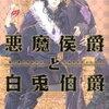 意地悪攻め「妃川螢/悪魔侯爵と白兎伯爵」