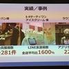 SoftBank Robot World 2017に参加してきました