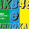 【開催決定】「AKB48 e運動会 〜離れて強くなったもの、は本物。〜」