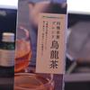 ファミリーマートコレクションの四種茶葉ブレンド烏龍茶の四種の茶葉は?