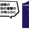 【お金ブックレビュー】生命保険のからくり①