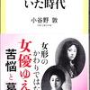 小谷野敦著『歌舞伎に女優がいた時代』(中公新書ラクレ)を読む(その2)