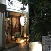 野毛『三代目ハルク』あるのは海鮮料理と日本酒「丹沢山」「隆」そしてパクチー!野毛で何かと話題の居酒屋に行ってみました。