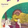 タイに行ってくるぞ!! #4