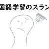 【韓国語】韓国語学習のスランプを乗り越える方法は?